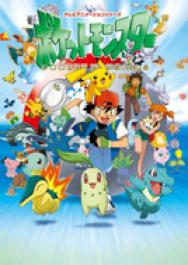 Pokemon: Bửu Bối Thần Kỳ (Phần 5) ()