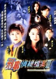 Hồ Sơ Trinh Sát 3 (1997)