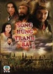 Song Hùng Tranh Bá ()