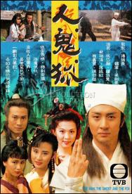 Nhân Quỷ Hồ Ly Tinh (1991)