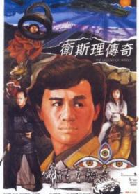 Vệ Tư Lý Truyền Kì (1987)