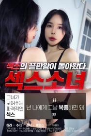 Sex Girl 10 2020 18+