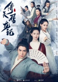 Tân Ỷ Thiên Đồ Long Ký (2019)