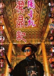 Tân Lộc Đỉnh Ký 1 (1992)