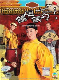 Nữ Trạng Tài Danh – Word Twisters' Adventures – 鐵咀銀牙 (TVB 2007) (20 Tập) ()