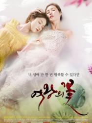 Hoa Vương (2015) ()