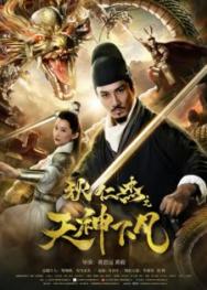 Địch Nhân Kiệt: Thiên Thần Hạ Phàm (2019)